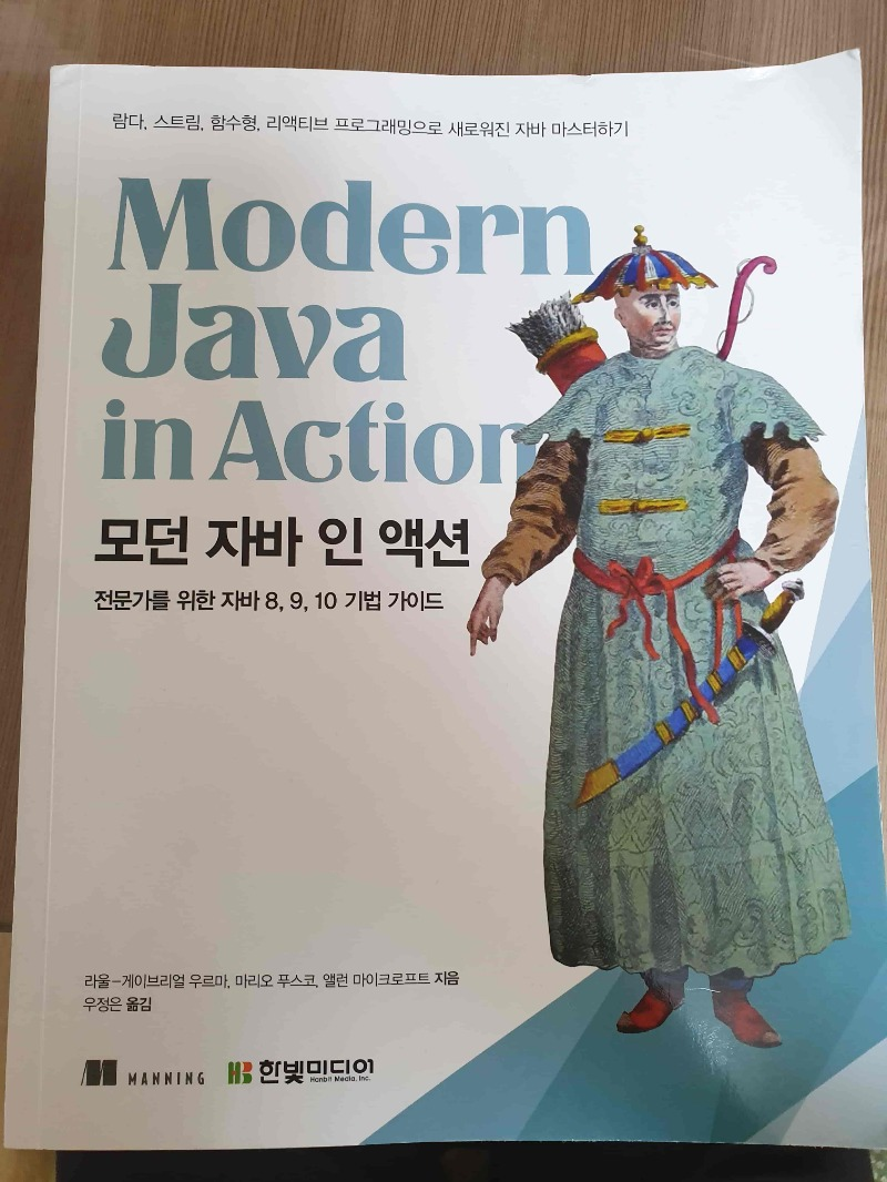 hanbit-mordern_java_in_action-01.jpeg