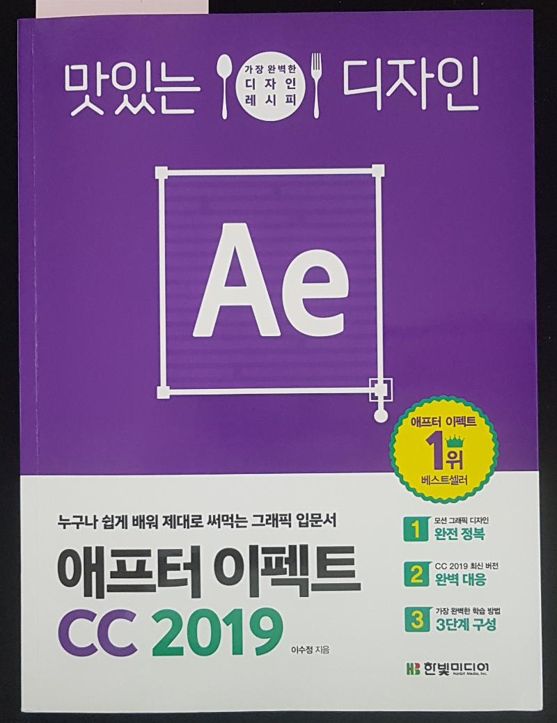 맛있는-디자인-애프터-이펙트-CC-2019-01.png