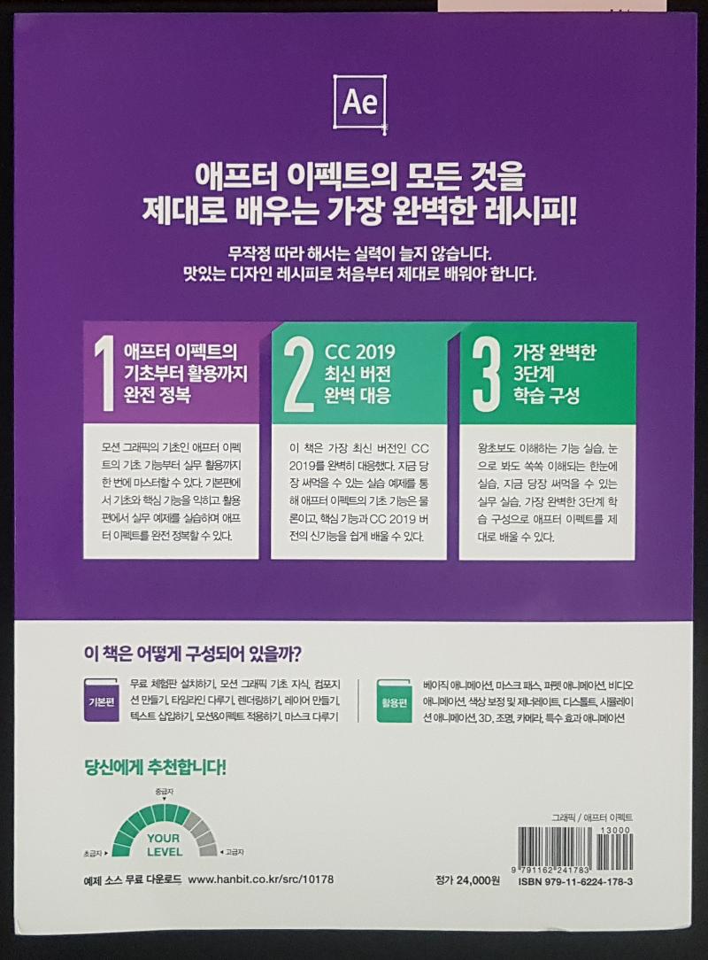 맛있는-디자인-애프터-이펙트-CC-2019-02.png