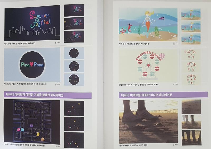 맛있는-디자인-애프터-이펙트-CC-2019-04.png