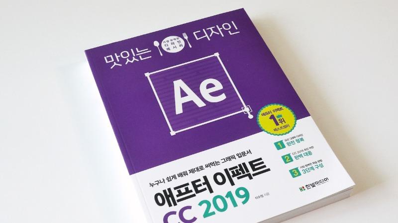 맛있는 디자인 애프터 이펙트 CC 2019 한빛미디어 영상편집기본서 (1).JPG
