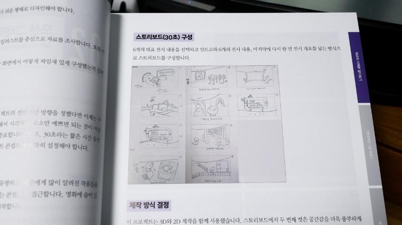 맛있는 디자인 애프터 이펙트 CC 2019 한빛미디어 영상편집기본서 (5).JPG