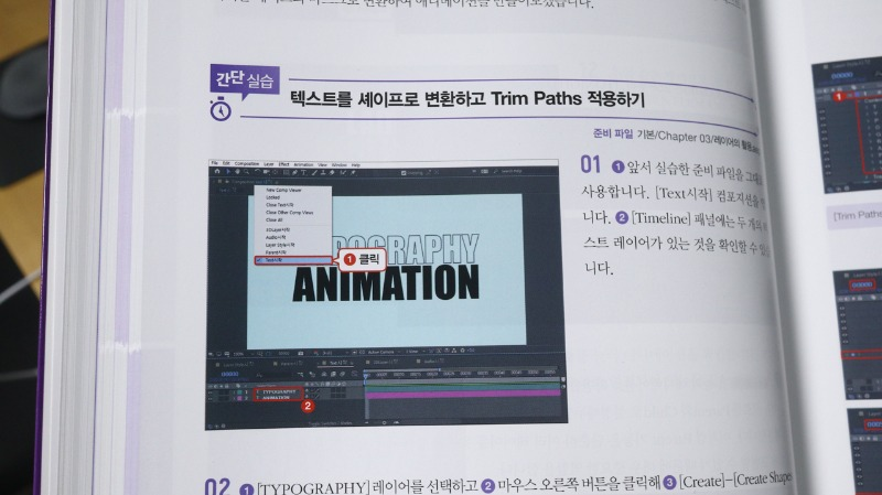 맛있는 디자인 애프터 이펙트 CC 2019 한빛미디어 영상편집기본서 (9).JPG