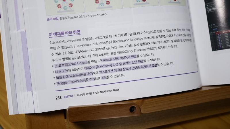 맛있는 디자인 애프터 이펙트 CC 2019 한빛미디어 영상편집기본서 (10).JPG