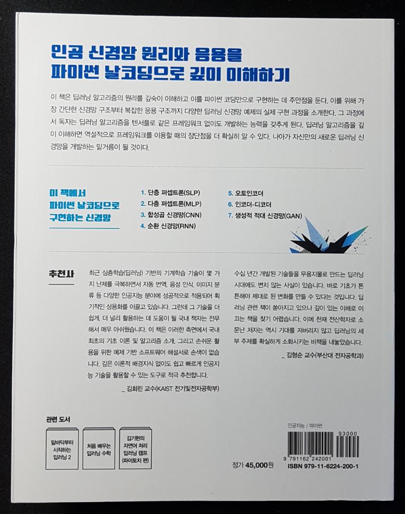 파이썬-딥러닝-02.png