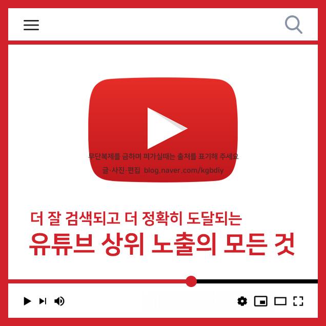 유튜브상위노출의모든것유튜브마케팅_img01.jpg
