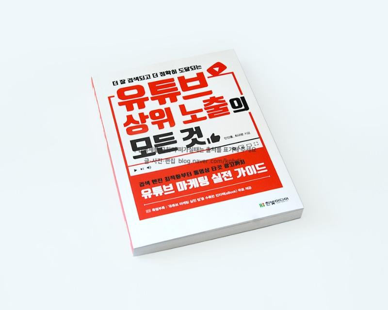 유튜브상위노출의모든것유튜브마케팅_책book_img01.jpg