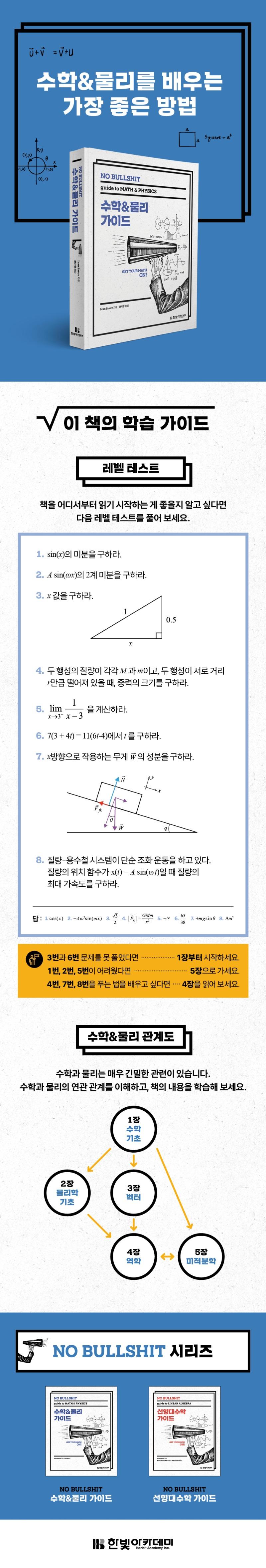 수학물리가이드 상세페이지.jpg