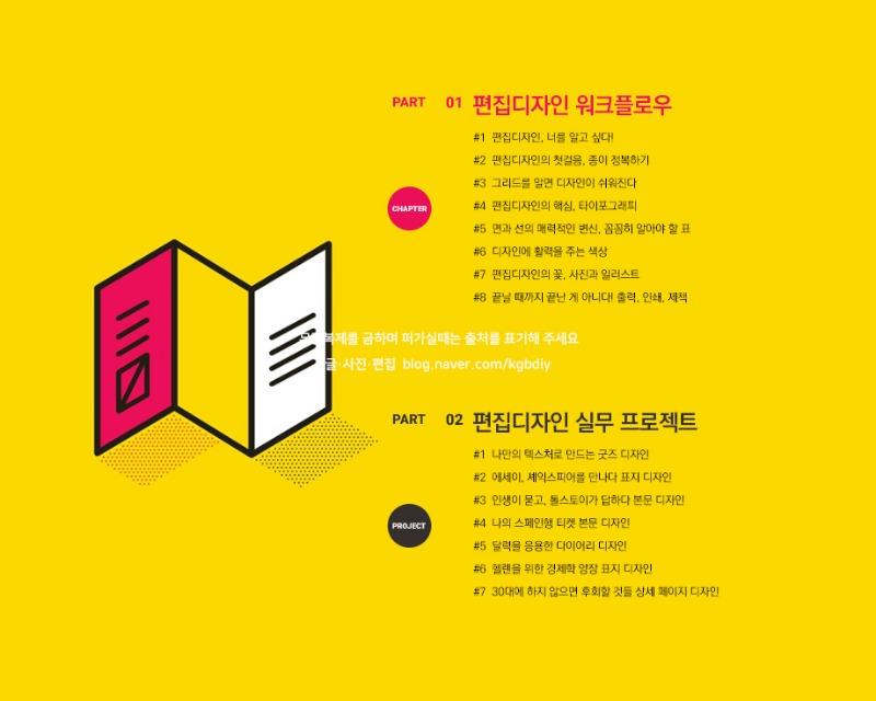 편집디자인강의인디자인_img02.jpg