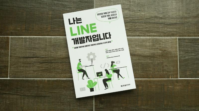 나는 LINE 개발자입니다 한빛미디어 개발라이프 개발이야기 (2).JPG