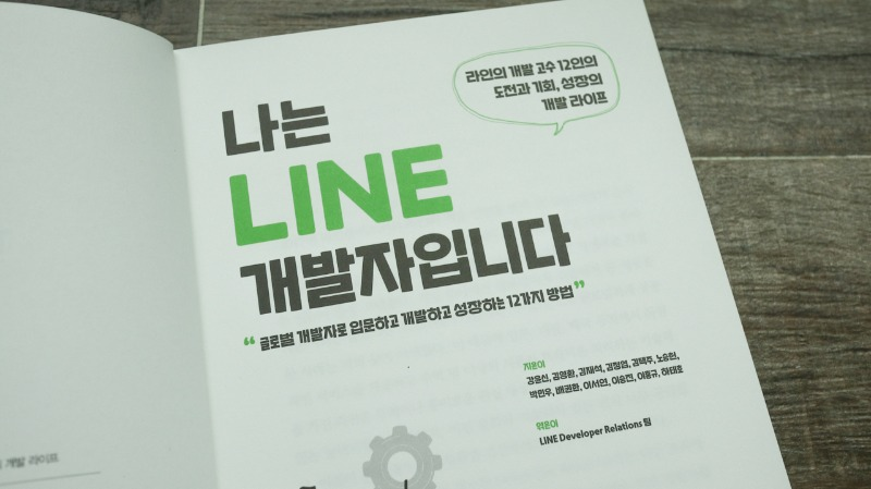나는 LINE 개발자입니다 한빛미디어 개발라이프 개발이야기 (5).JPG