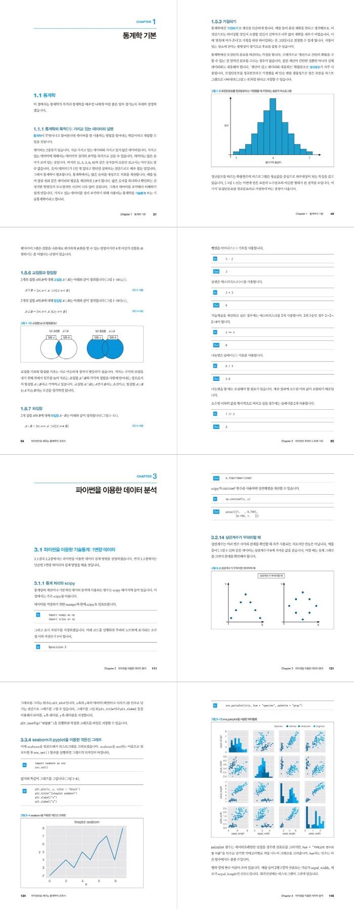 파이썬으로 배우는 통계학 교과서_상세이미지_700.jpg