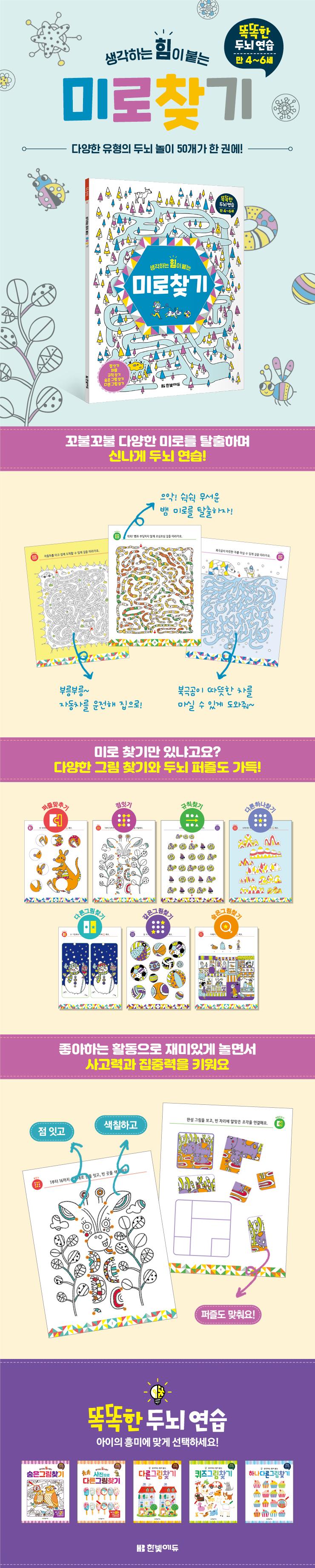 한빛에듀-미로찾기_상세이미지(740).jpg