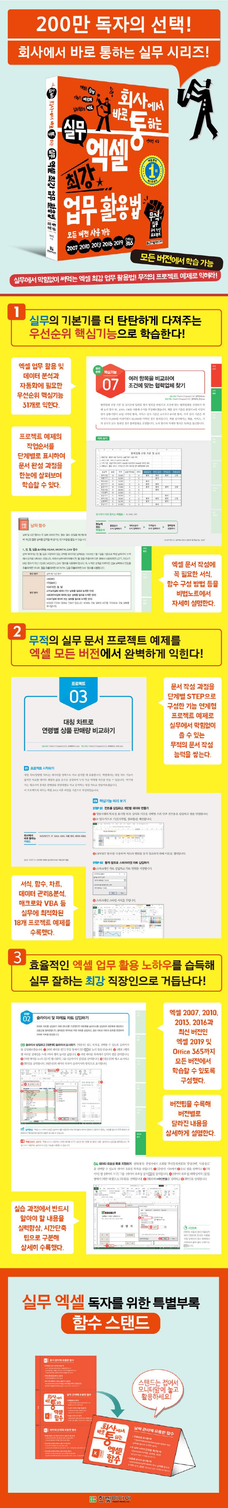 회사통실무엑셀최강업무활용법_상세페이지733.jpg