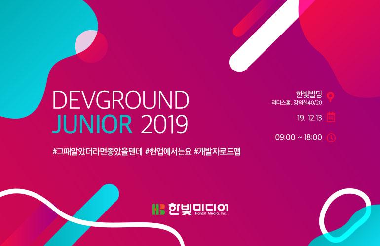devg_junior_hanbit_ticket_770.jpg