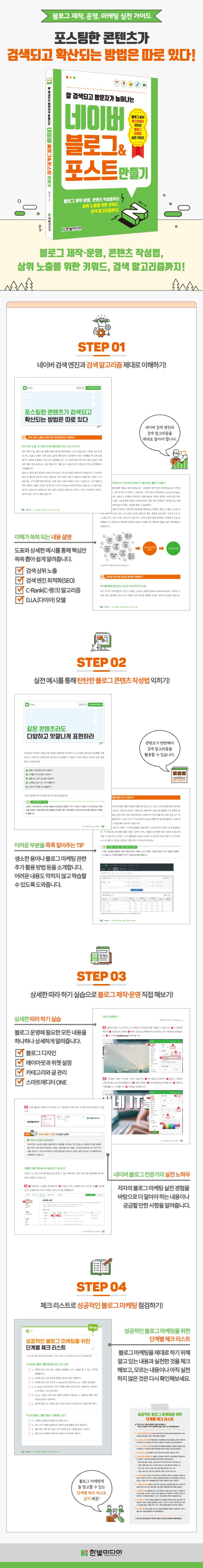 네이버 블로그&포스트 만들기 상세페이지_최종_수정.png
