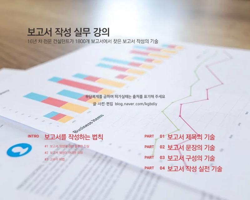 보고서작성실무강의_컨설턴트보고서작성기술_img02.jpg