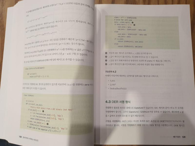 programming-bitcoin-03.jpeg