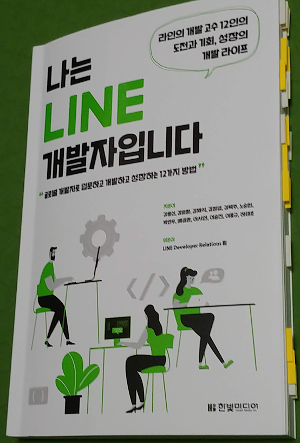 나는 LINE 개발자입니다.png