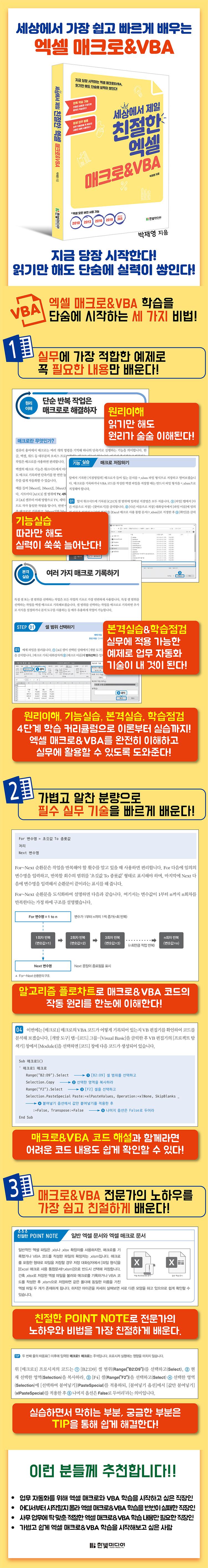세상에서 제일 친절한 엑셀 매크로&VBA_750.jpg