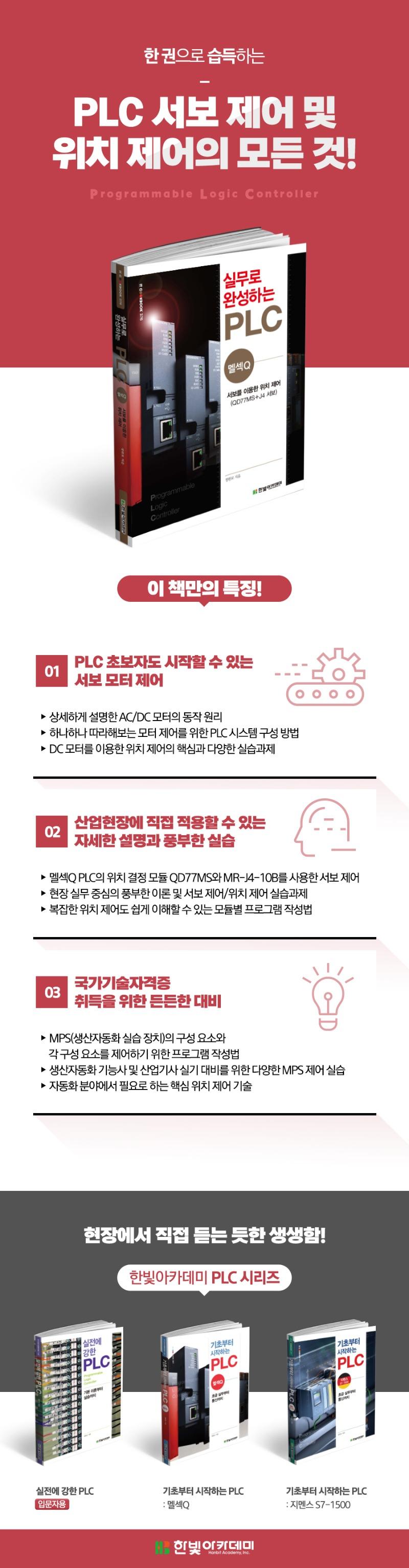상세페이지_실무로완성하는PLC.jpg