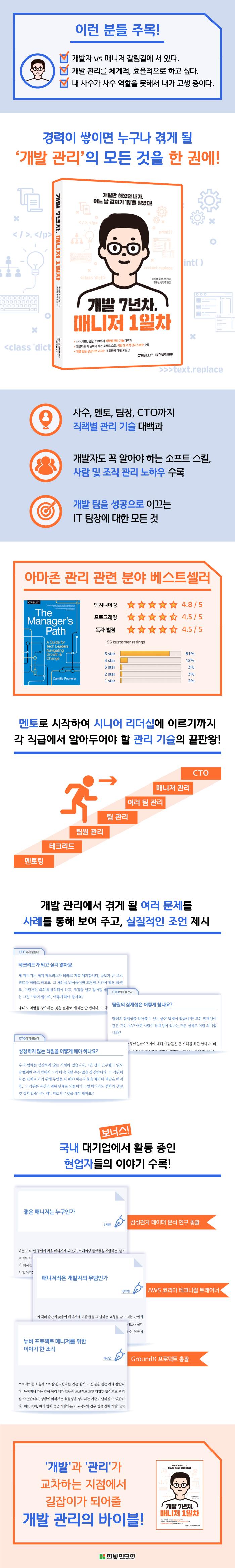 (한빛미디어) 개발 7년차, 매니저 1일차_상세이미지(700px).jpg
