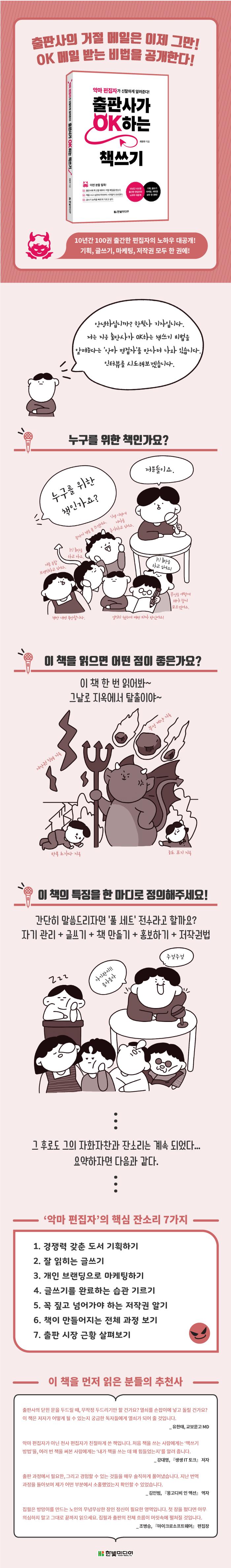 (한빛미디어) 출판사가 OK하는 책쓰기_상세이미지(700px).jpg