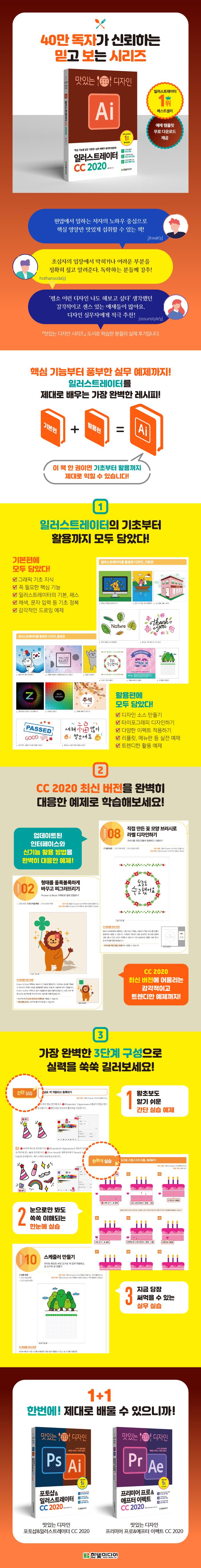 맛디-일러-CC-2020_상세페이지(700).jpg
