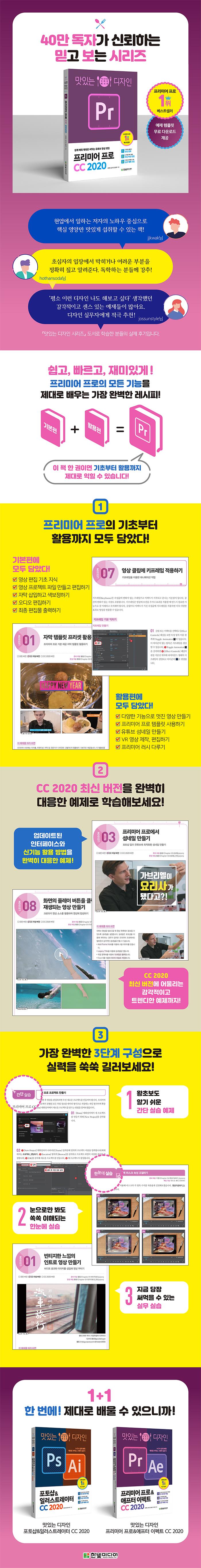 맛있는 디자인 프리미어 프로 CC 2020_상세페이지_700px.jpg