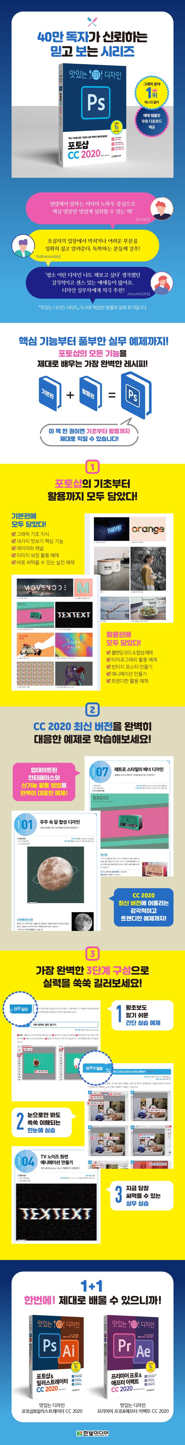 상세페이지_맛있는 디자인 포토샵 CC 2020_700px.png