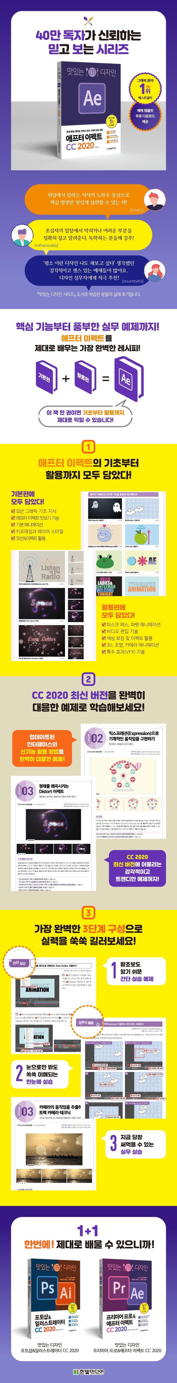 맛있는 디자인 애프터 이펙트 CC 2020_상세페이지_700px.png