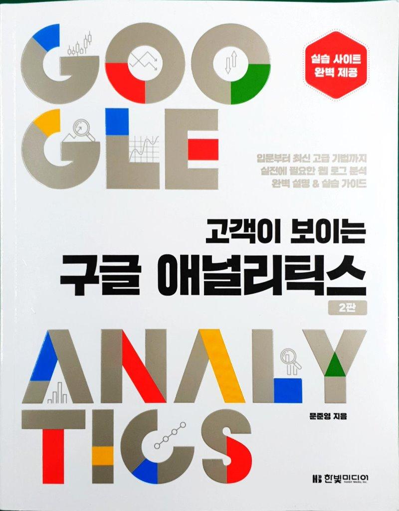 구글애널리틱스.jpg