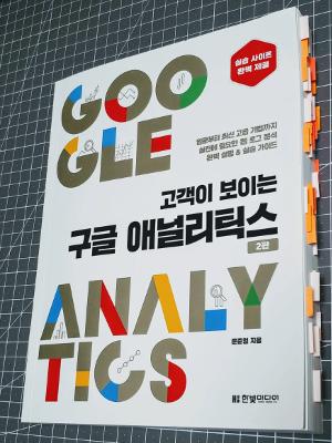고객이 보이는 구글 애널리틱스 2판.png