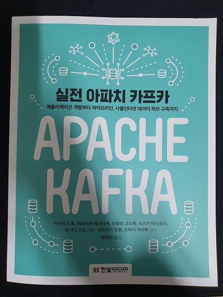 실전아파치카프카_크기조정.jpg