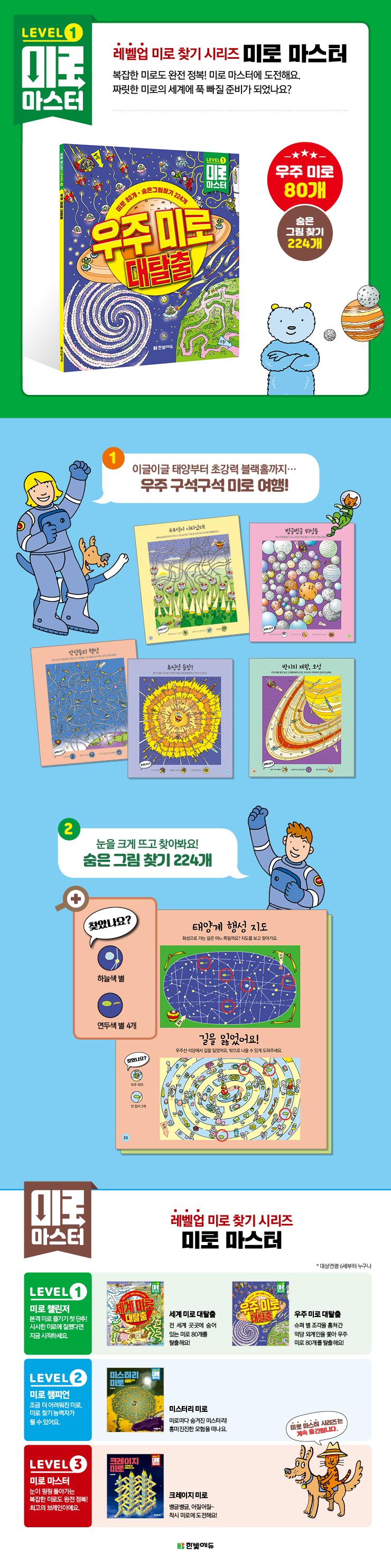 한빛에듀-우주미로대탈출-상세이미지(740).jpg