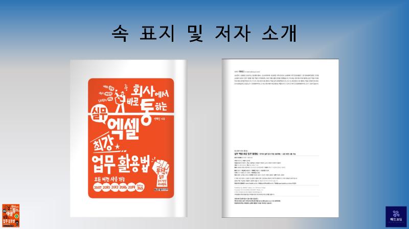 회사통_실무엑셀_최강_업무_활용법_페이지_02.png