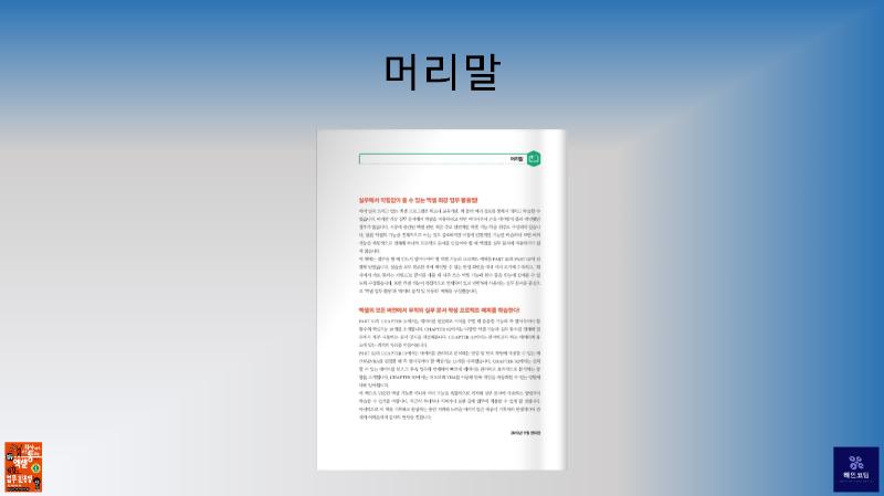 회사통_실무엑셀_최강_업무_활용법_페이지_03.png