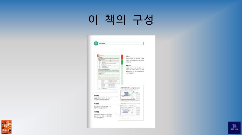 회사통_실무엑셀_최강_업무_활용법_페이지_05.png