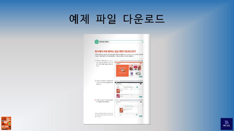 회사통_실무엑셀_최강_업무_활용법_페이지_06.png