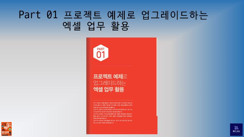 회사통_실무엑셀_최강_업무_활용법_페이지_10.png