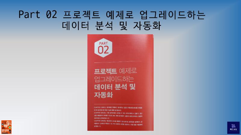 회사통_실무엑셀_최강_업무_활용법_페이지_12.png