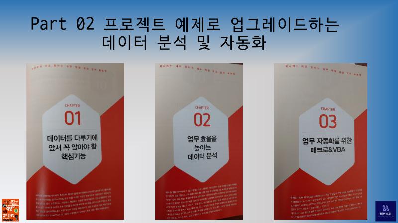 회사통_실무엑셀_최강_업무_활용법_페이지_13.png
