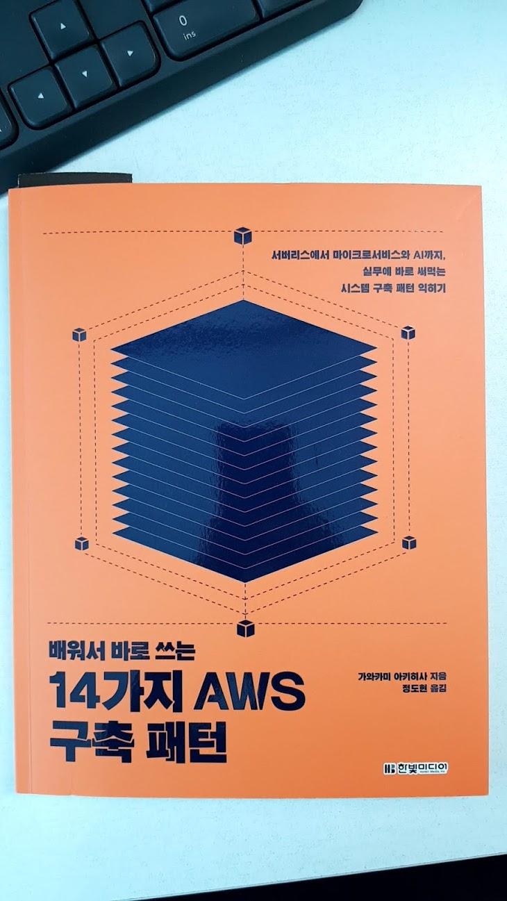 배워서 바로 쓰는 14가지 AWS 구축 패턴.jpg