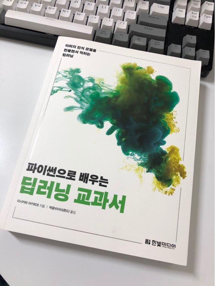 파이썬으로 배우는 딥러닝 교과서2.jpg