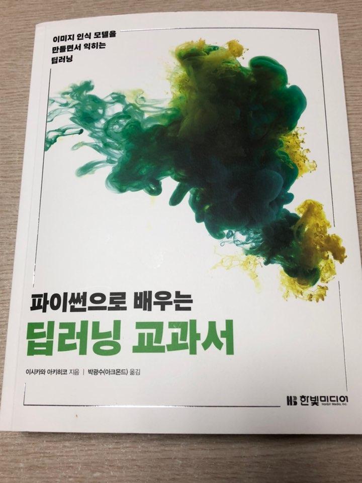파이썬으로 배우는 딥러닝 교과서.jpg
