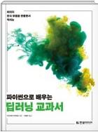 파이썬으로배우는딥러닝교과서.png