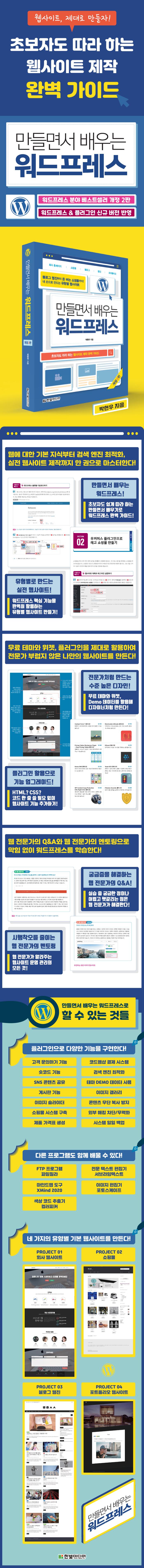 상세페이지_700px_만들면서 배우는 워드프레스(개정 2판).png