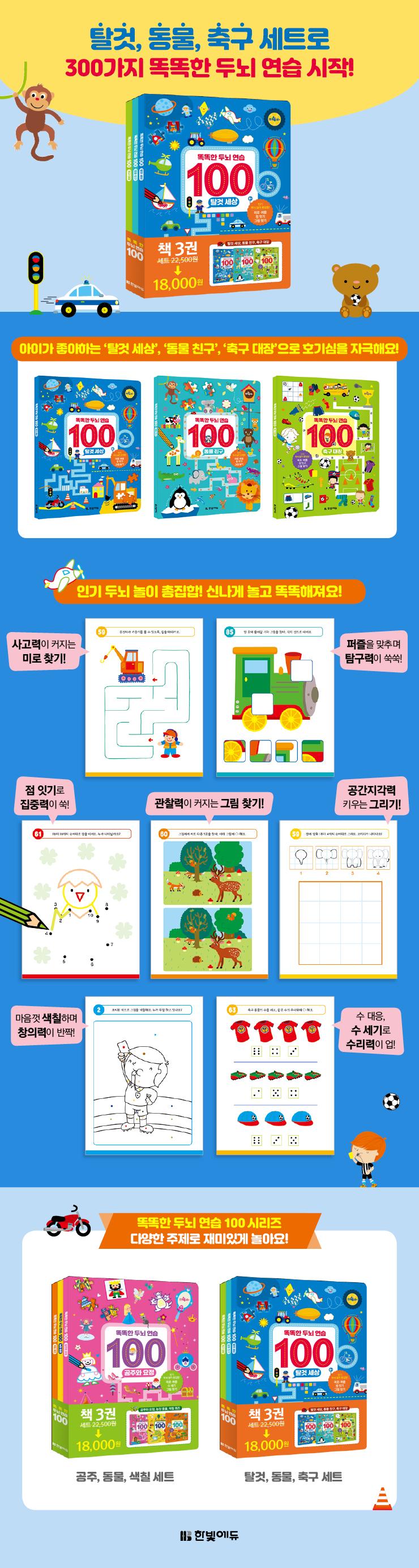 한빛에듀-두뇌100_상세페이지-탈것,동물,축구세트(740).jpg