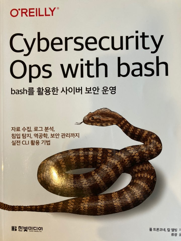 cybersecurity_ops_with_bash_01.jpeg