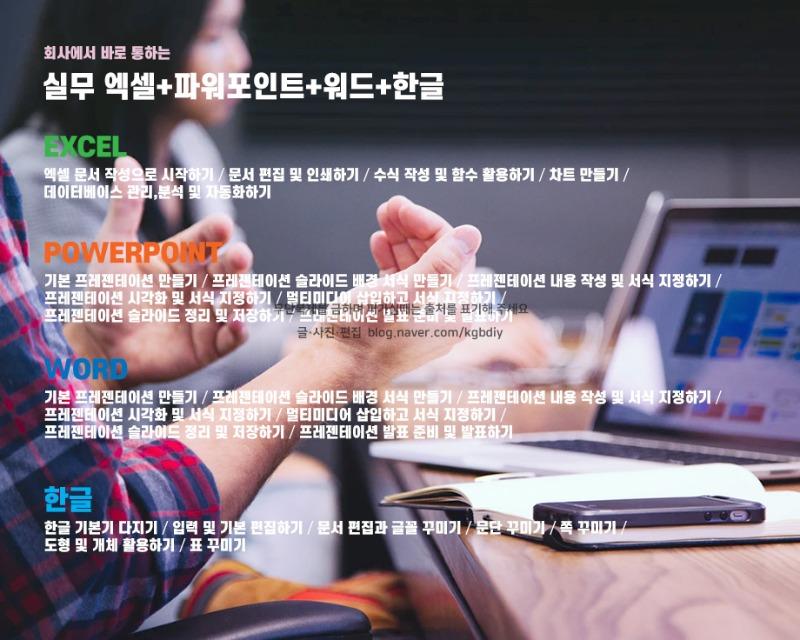 회사에서바로통하는실무_엑셀파워포인트워드한글_책추천_img02.jpg
